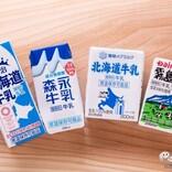 【ロングライフ牛乳特集】常温保存ができる牛乳って? 普通の牛乳と味の違いはあるのか4種類を飲み比べてみた
