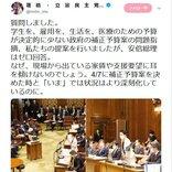 蓮舫議員の「学校を辞めたら高卒になる。就職はどうなるか」発言に「高卒じゃダメなんですか?」のツイート殺到