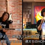 B'zの二人がそれぞれのHOMEから『HOME』を演奏!(雑学言宇蔵のB'z雑学)