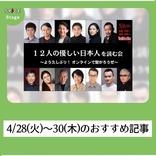 【ニュースを振り返り】4/28(火)~30(木):舞台ジャンルのおすすめ記事