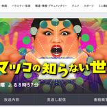 マツコ、豪華すぎる昭和の芸能界を羨む「あは~!つまんない今!」