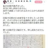 蓮舫議員「高卒で頑張っておられる方々に心からお詫びします」予算委員会での発言をTwitterで謝罪