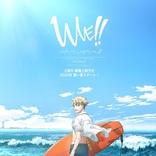 サーフィン青春ストーリーアニメ『WAVE!!』始動!全三部作、特報PV&ティザービジュアル公開!ゲームアプリも開発中