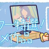SPICEアニメ・ゲーム班オススメ!今だからこそ観たい!家で楽しめるアニメ三選 Vol.10
