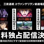 『ヱヴァンゲリヲン新劇場版』シリーズ3作品、ABEMAで無料配信決定