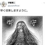 「これを味方につけてたら負ける気はしない」 伊藤潤二さんの描いたリアルなアマビエにSNS震撼