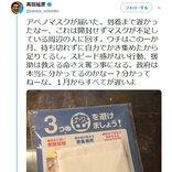 高田延彦さん「アベノマスクが届いた。到着まで遅かったなー」「1月からすべてが遅いよ」ツイートに反響
