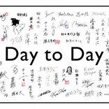50人以上の人気作家が、在宅中の読者に向け、2020年4月1日以降の日本を舞台に、1人の著者が1日ずつ小説・エッセイを執筆するリレー連載がスタート!
