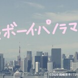 岡崎京子の珠玉の名作『ジオラマボーイ・パノラマガール』実写映画化
