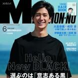 中島裕翔、笑顔で「メンズノンノ」初の単独表紙 「すごく気合が入りました」