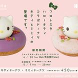 『ハローキティ』自然派ドーナツとコラボ♪ キティとミミィの可愛くて美味しいキャラドーナツ♪