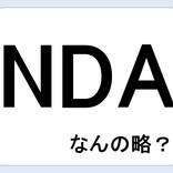 【クイズ】NDAって何の略だか言える?意外に知らない!