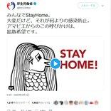 厚生労働省「アマビエからのこの呼びかけは、拡散希望です」 アマビエが「STAY HOME」と呼びかける画像をツイートして批判殺到