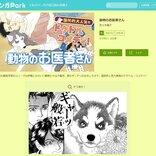 明日5月4日まで! 名作マンガ「動物のお医者さん」「ここはグリーン・ウッド」が『マンガPark』にて無料で読める