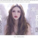 14歳から100回以上整形した中国の30歳女性、美容整形外科のポスターに