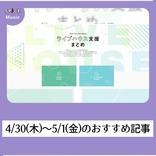 【ニュースを振り返り】4/30(木)~5/1(金):音楽ジャンルのおすすめ記事