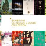 全国の展覧会図録・グッズをオンラインで販売する「Exihibition Catalogue & Goods Collection」がスタート