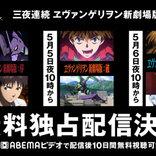 「ABEMA」でエヴァ祭り、高橋洋子ゲスト回の再放送も!