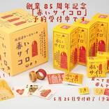 「赤いサイロ」の特別パッケージ版「赤いサイコロ」を予約販売 清月創業85周年で