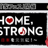 『家フェス』藤井フミヤ、木村カエラ、TAKUMA(10-FEET)、TOSHI-LOW(BRAHMAN/OAU)ら 出演アーティスト第2弾を発表