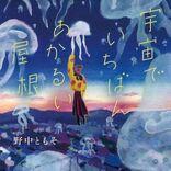 清原果耶主演 映画『宇宙でいちばんあかるい屋根』伊藤健太郎、水野美紀ら出演者発表