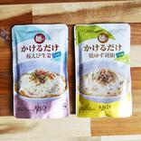 【カルディ】おこもり生活のお昼に!麺にかけるだけつゆ2種