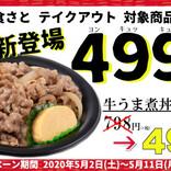 ありがとう和食さと! 格安「499円弁当」&おかずも限定割引!!