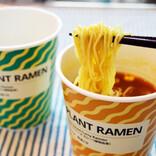 IKEAが植物由来でオシャレでヘルシーなカップ麺「プラントラーメン」を発売! 早速食べてみた結果カレー味が優勝しました