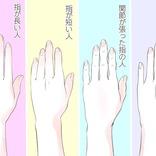 指の形でわかるモテ要素!男性が虜になるのはどんなところ?