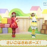 こどもの日「ももくろちゃんZとダンスをおどろう!」動画を公開