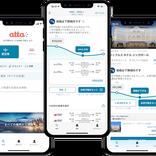 今から入れておきたい!航空券、宿泊施設の価格変動予報アプリ「atta」