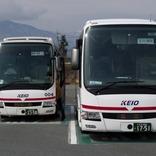 京王バス東、新型コロナ感染者の乗車判明 バスタ新宿~富士五湖線