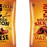 これはヨダレがでるやつですね…。「KOIKEYA CRAFTスコーン」スモークベーコン&チーズとローストシュリンプ&ガーリック新登場