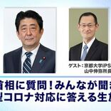 新型コロナ対応に答える 安倍首相出演特別番組、ニコ生とYahoo! JAPANで生中継