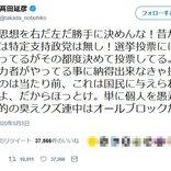 高田延彦さん「人の思想を右だ左だ勝手に決めんな!昔から俺には特定支持政党は無し!」ツイートに反響