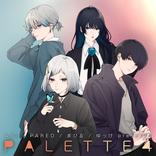 Ado、PARED、まひる、ゆっけが参加 コンピレーションアルバム『PALETTE4』を配信リリース