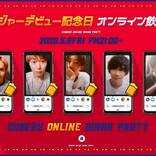 CUBERS、メジャーデビュー1周年の記念日にオンライン飲み会を生配信
