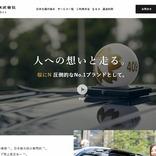 日本交通、「富麗華」「ウルフギャング・ステーキハウス」のデリバリーサービスを開始 都内タクシーを活用