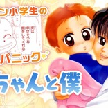 祝『花とゆめ』46周年!『赤ちゃんと僕』&『天使禁猟区』が全話無料で楽しめる