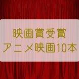 """映画賞多数受賞の""""お墨付き""""アニメーション映画10選"""
