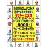 ラッキーピエロ、コロナに負けるなキャンペーン お礼付き金券が送料込み5,000円