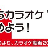 おうちカラオケ始めよう!5/7~5/31までの期間限定でDAMのカラオケ動画200曲をYouTubeで無料公開!