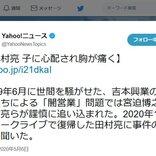 ヤフートピックスに「田村亮 子に心配され胸が痛く」 ロンブー田村亮さんのインタビュー記事タイトルにツッコミ相次ぐ