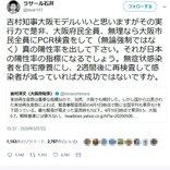 ラサール石井さん「大阪府民全員、無理なら大阪市民全員にPCR検査をして真の陽性率を出して」吉村洋文・大阪府知事に提案