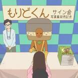 大槻ケンヂと『かくしごと』コラボCD発売、「絶望少女達」も復活!!