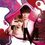 話題沸騰中の音楽業界ドラマ「M 愛すべき人がいて」のサントラが早くも発売決定!