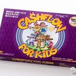 ファイナンシャルの基礎知識を遊びながら学べる!『キャッシュフロー・フォー・キッズ』をプレイ!