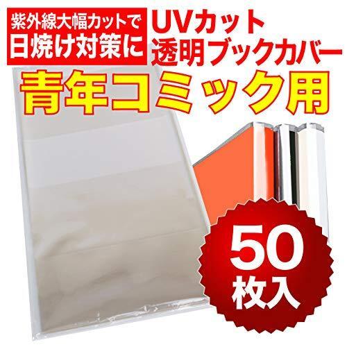 【紫外線大幅カットで日焼け対策】透明ブックカバー B6青年コミック用 UVカット 50ミクロン特厚 【50枚】