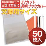 紫外線を60%以上カットし、マンガや文庫本を日焼けから守る透明ブックカバー
