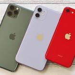 最新iPhoneの選び方 主要4機種の特徴をおさらい、どれが買い?